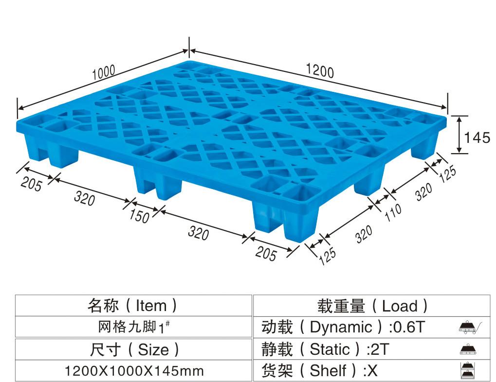 塑料卡板/1200*1000*145MM/塑胶卡板/单面九脚网格型