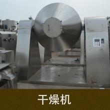 常年现货供应二手干燥机 双锥真空干燥机 干燥设备 厂家直销批发
