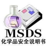 头发软化剂MSDS报告 亚马逊SDS报告 安全数据表 GHS版本SDS英文报告