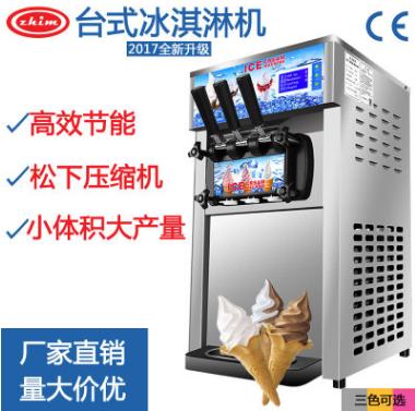 广州厂家直供台式冰淇淋机/软冰淇淋机台式商用小型冰激凌机不锈钢雪糕机特价拿样/