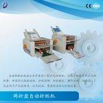自动折页机 自动包装机(袋装机) 折纸机图片
