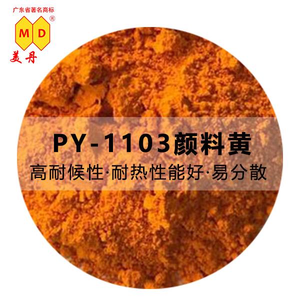 天津江苏PY1103颜料黄 高耐热耐候性现货供应