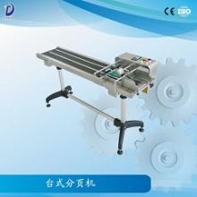 四折盘自动折纸机 折纸机 自动包装机(袋装机)厂家