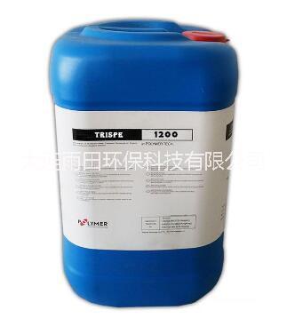 TRISPE1200高效阻垢/分散剂 1200高效阻垢剂
