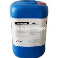 PT-ROClean931s碱性清洗剂批发