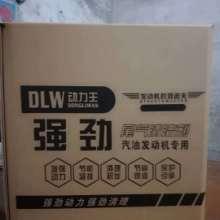 厂家直销汽车清洁剂_安庆尾气清洁剂厂_供应商