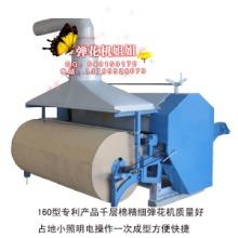 供应新型棉被加工机器 宽幅精细弹花机13795526079 新疆棉花被套机 宽幅棉絮弹花机 新型一次成型棉被加工机器批发