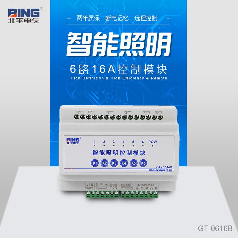 智能照明执行模块 A1-MLC-1324/10 A1-MLC-1324/16 智能执行模块