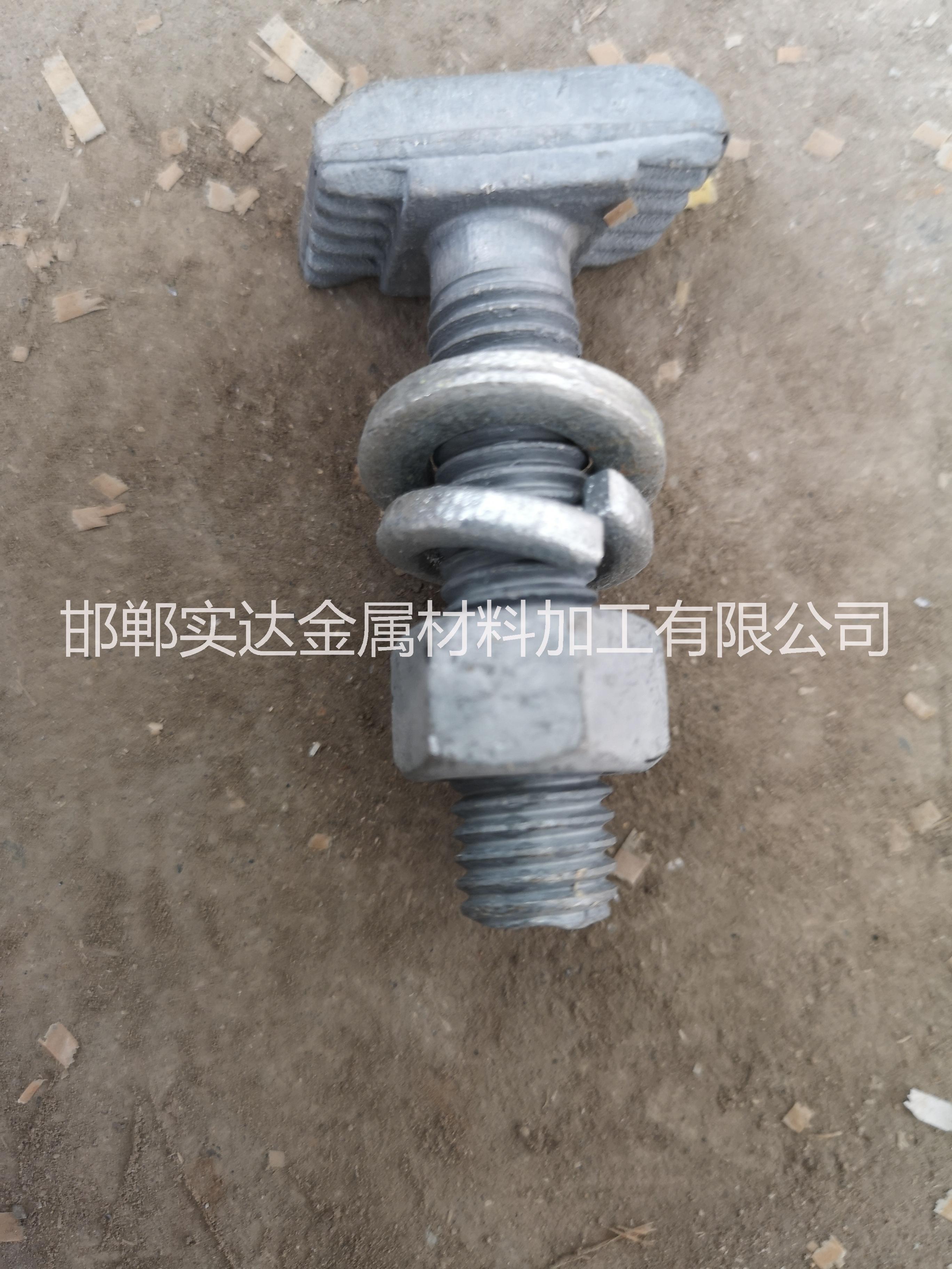 T型螺栓,哈芬槽厂家,河北哈芬槽螺栓,永年哈芬槽螺栓批发,哈芬槽螺栓批发
