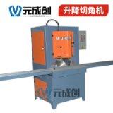 双头切角机 45度精密切角 合金材料切割 木门加工设备