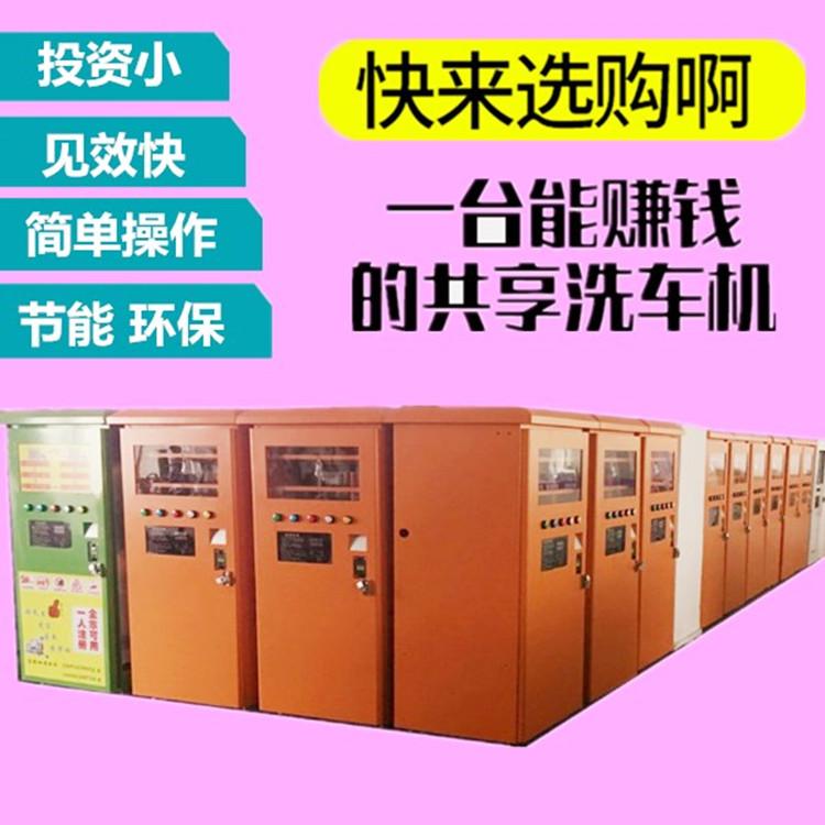 自助洗车机图片/自助洗车机样板图 (3)