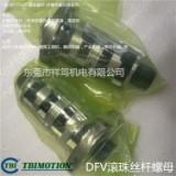 双螺母DFV01510-2.7型滚珠丝杆 DFV01604-3.8型外循环双螺母重负载滚珠丝杆