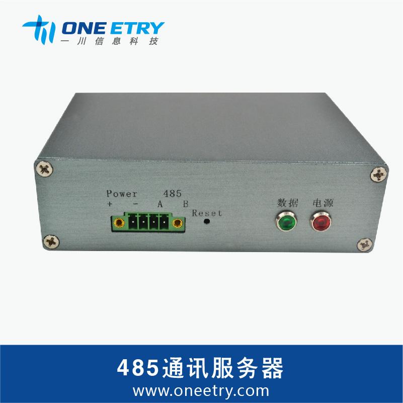 485通讯服务器电子工票机工位机服务器电子菲服务器一川科技