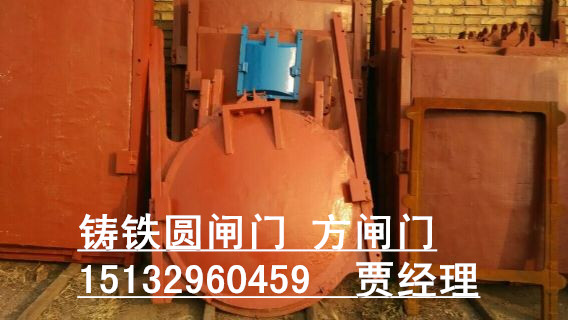 PZFY附壁式铸铁镶铜圆闸门 直径300mm圆闸门 300*300mm方闸门