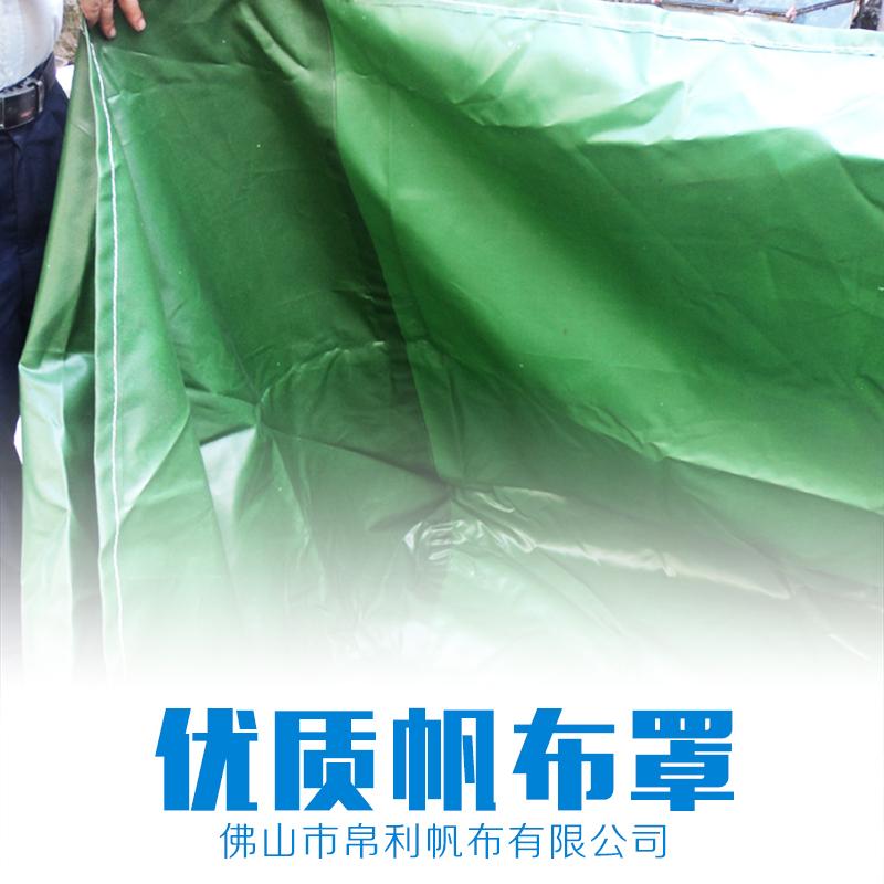 厂家直销批发帆布 绿色PVC涂塑布 PVC帆布 防雨防水帆布罩 规格齐全