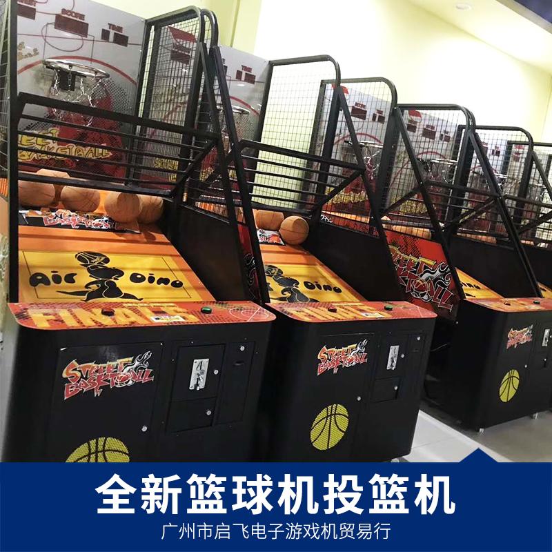 全新篮球机投篮机 游戏机电玩城游艺厅游乐场投篮机 大型亲子游乐设备 品质保障 厂家直销