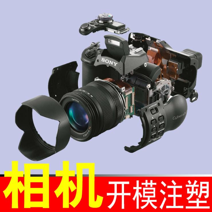 相机配件供应商,深圳相机配件材料,相机配件批发价格,相机配件厂家价,相机配件哪家好,相机配件厂家