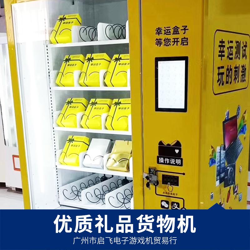 礼品货物机 大型礼品娃娃机 电玩设备游艺机 专业生产儿童游戏机可定制