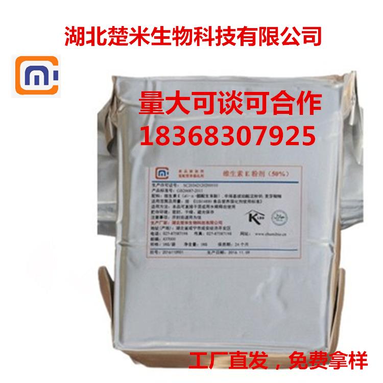 复配营养强化剂 维生素E粉剂  1kg真空铝箔袋包装 包邮