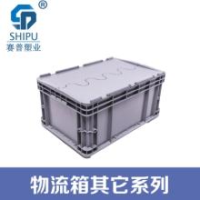重庆塑料周转箱 可翻盖套叠箱 防尘物流箱 食品配送箱厂家直销 物流箱(其他系列)