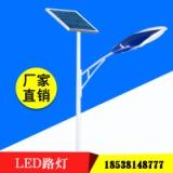 太阳能路灯-河南太阳能路灯生产厂家