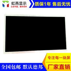 医疗用液晶显示屏 故事机用液晶显示屏 15寸LCD液晶屏质量保证