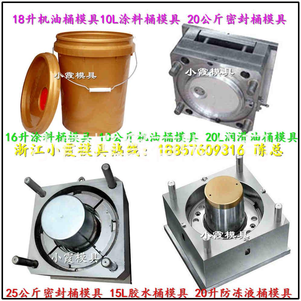塑料模具生产 20kg塑料塑胶桶