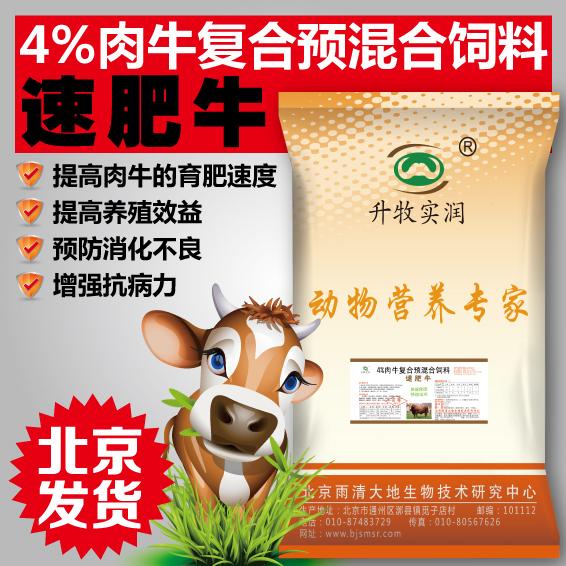 4%肉牛预混料肉牛小犊牛长骨架专用预混料 4%肉牛预混料