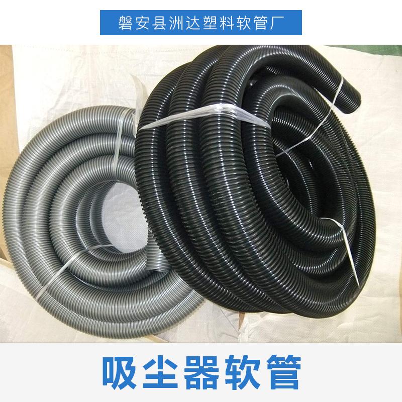 吸尘器波纹软管供应商价格|厂家直销品质保障