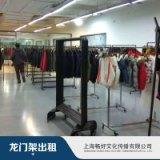 供应上海龙门架 服装龙门架出租 展示架出租 龙门架出租厂家其他商务服务