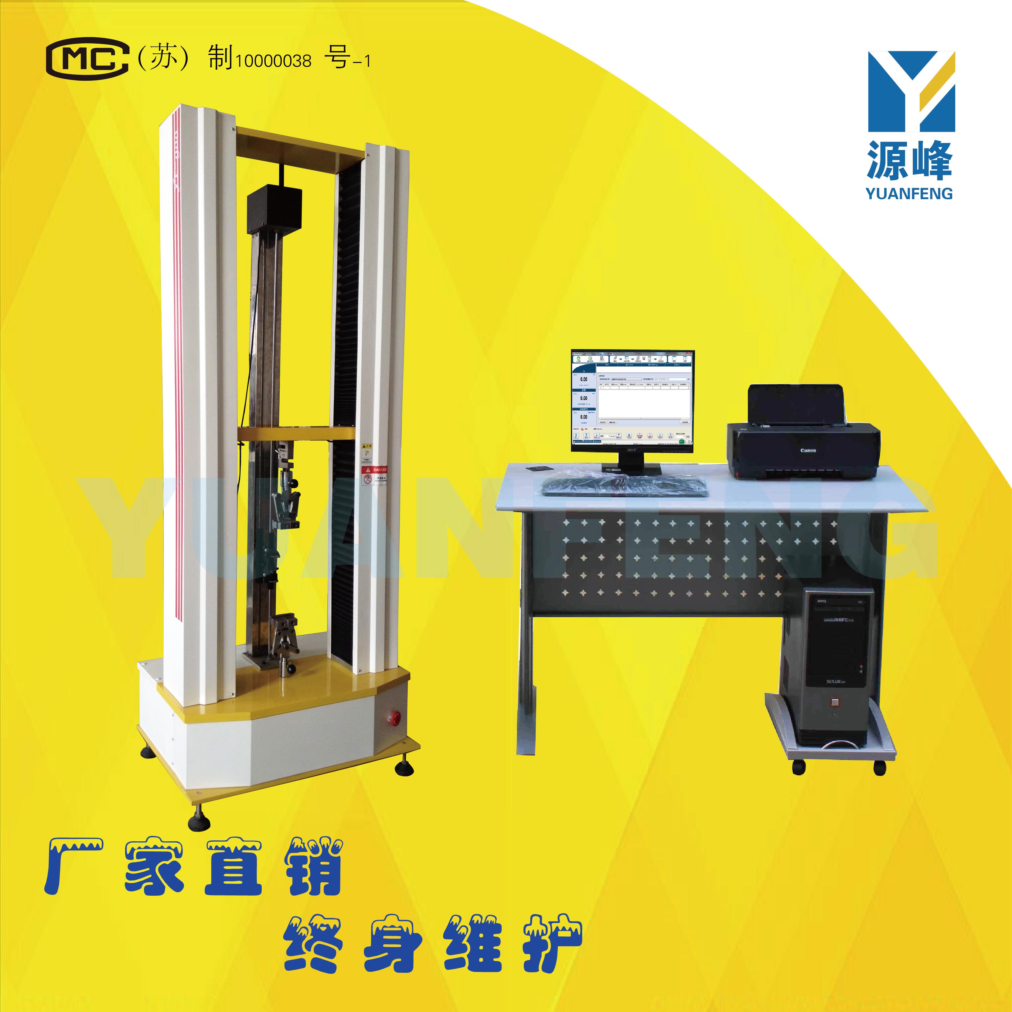 微控电子拉力机微机控制材料试验机销售