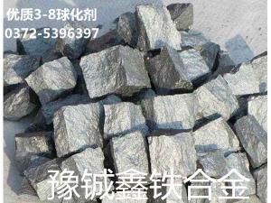 安阳豫铖鑫现货供应3-8球化剂