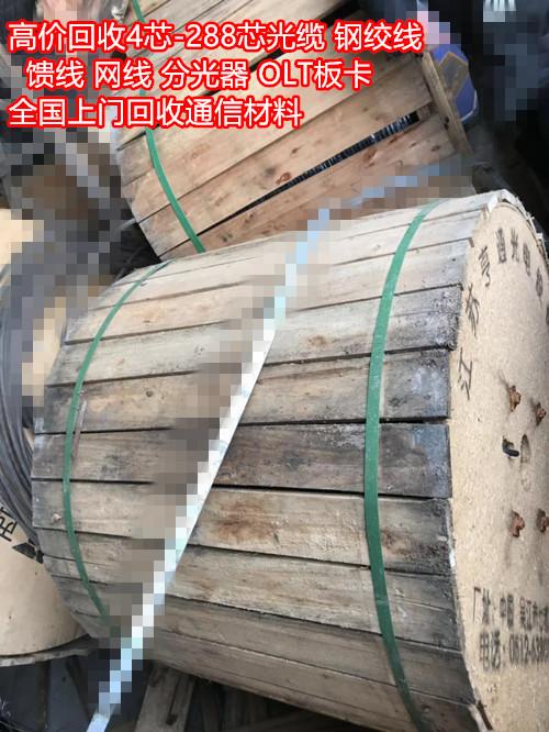 四川回收光缆接头盒GYTS铠装光缆遂宁光缆回收公司毕节回收铠装光缆价格