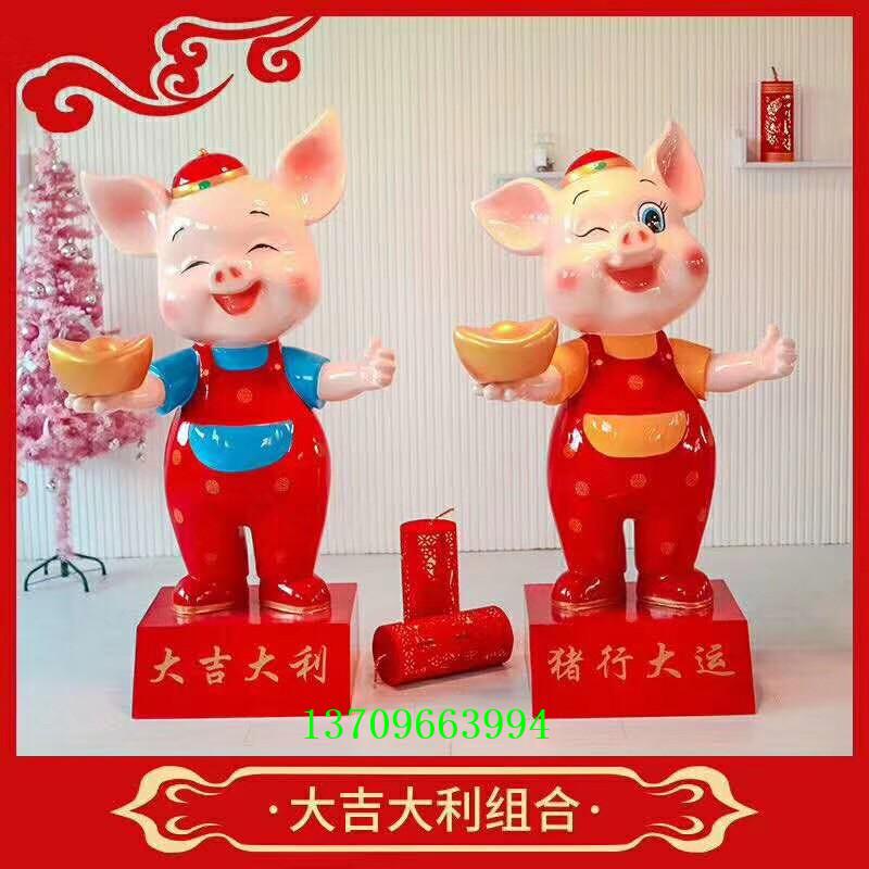 定做玻璃钢卡通猪雕塑,佛山玻璃钢卡通动物雕塑厂家 招财猪雕塑