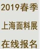 2019中國國際紡織面料展覽會