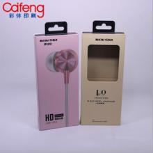 厂家直销 耳机盒  定制数据线包装盒 苹果耳机包装 充电器包装 开窗PVC耳机盒定做