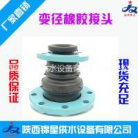 西安厂家直销同心异径橡胶接头 质量保证2年