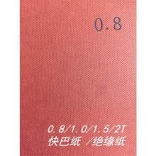 深圳采购绝缘快巴纸批发商_优质绝缘快巴纸价格