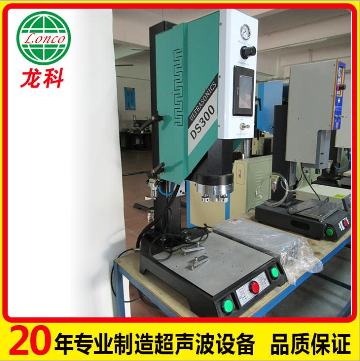 广东超声波焊接机 深圳超声波焊接机 广州超声波焊接机 佛山超声波焊接机 江苏超声波焊接机