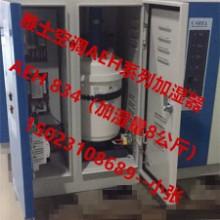 雅士加湿器AEH834-CL雅士空调标配8公斤加湿器