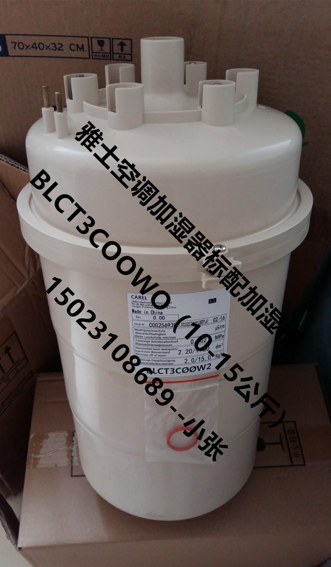 空调加湿桶BLCT3COOHO雅士空调机组标配10-15公斤加湿桶
