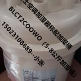 雅士加湿桶BLCT2COOHO雅士空调加湿器标配5-8公斤加湿桶
