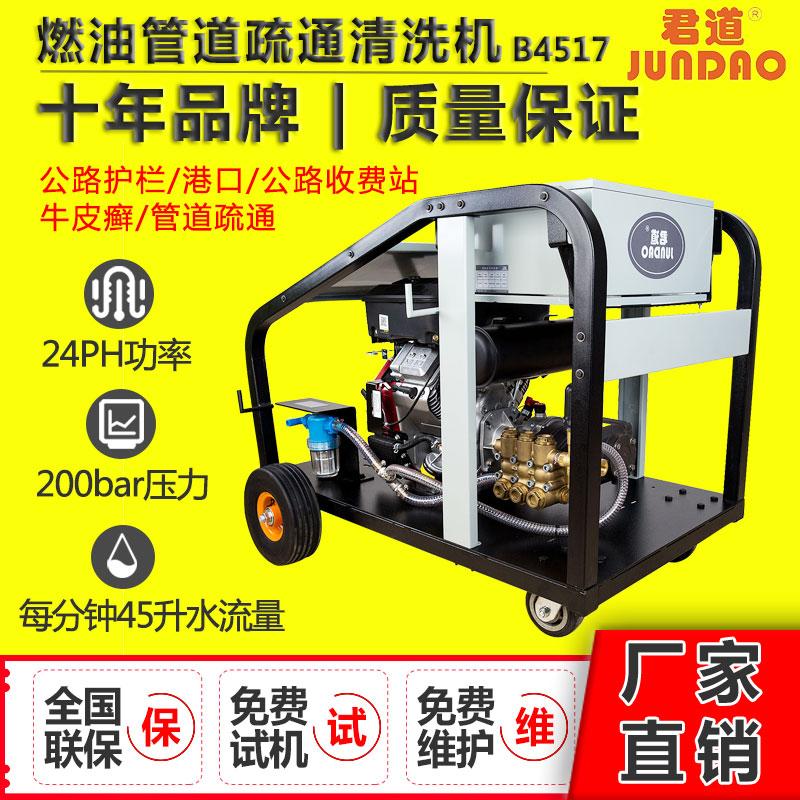 工作压力200公斤驱动高压清洗机B4517
