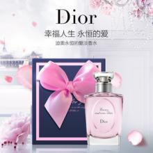 迪奥Dior化妆品彩妆批发零售批发