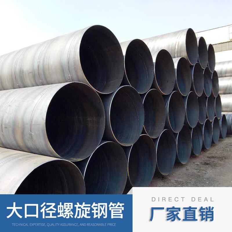 厂家直销 大口径螺旋钢管 供应厚壁螺旋钢管 河北沧州厂家批发