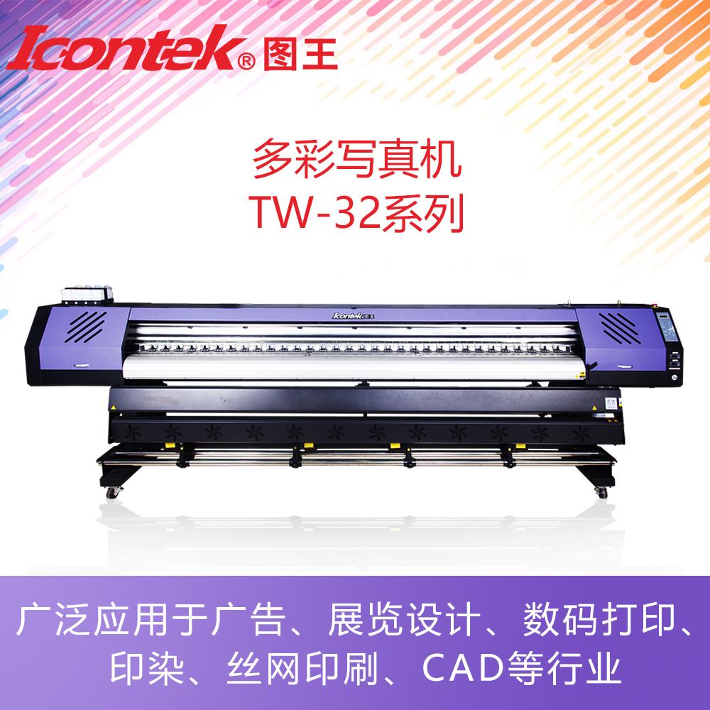 ICONTEK图王写真机 车身贴PP背胶打印机厂家 TW-3202TD 广告写真机