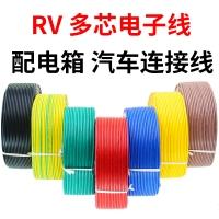 多股软铜芯电线 RV4平方平方电子线电源子排线电箱汽车