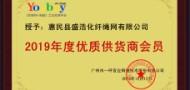 惠民县盛浩化纤绳网有限公司