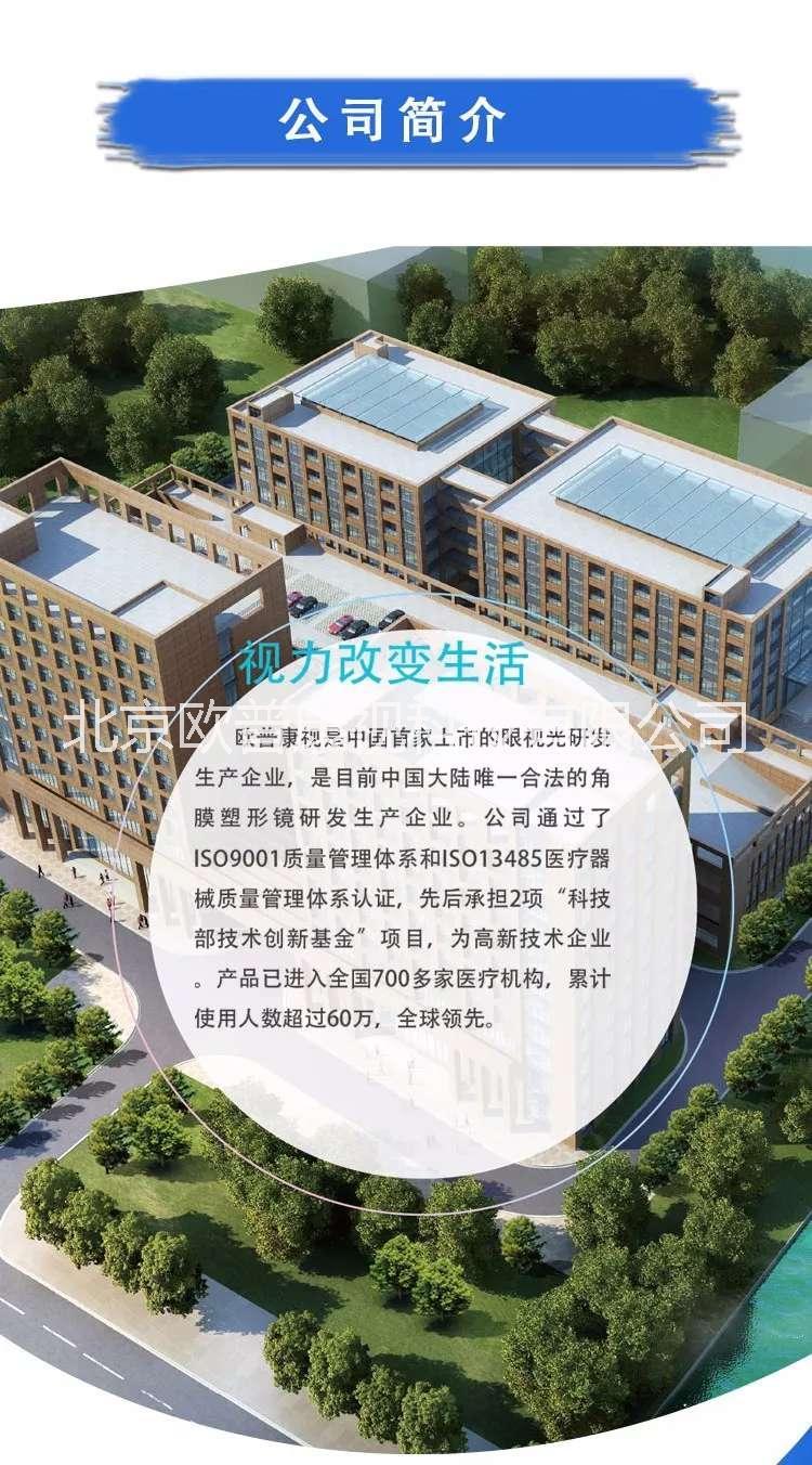 北京个性化梦戴维角膜塑形镜
