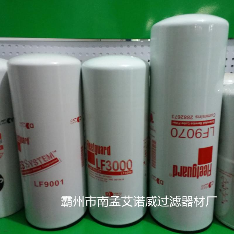 供应上海弗列加LF9001 LF3000 LF9070全系列纯正滤清器